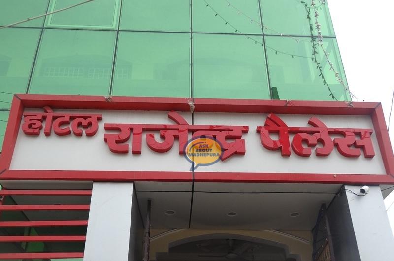 Hotel Rajendra Palace Ma.. - Ask About Madhepura