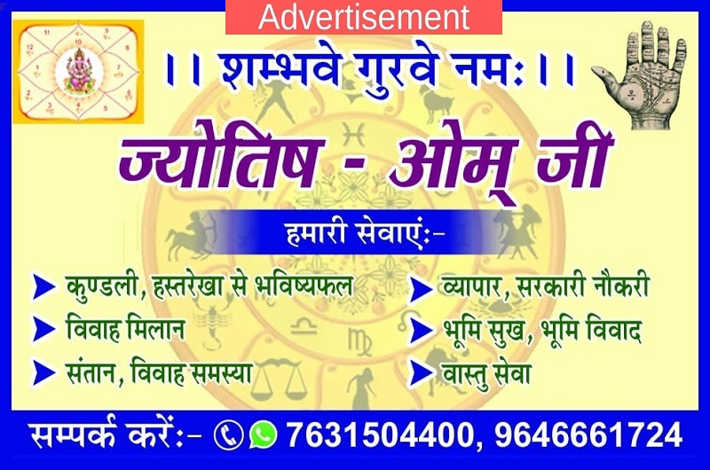 OM Ji Astrologer - Ask About Madhepura