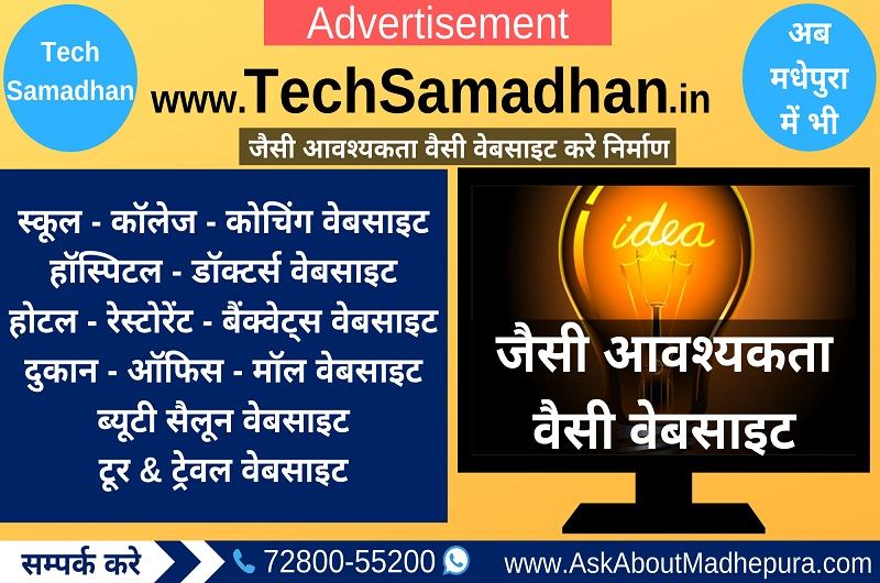 Tech Samadhan - Ask About Madhepura