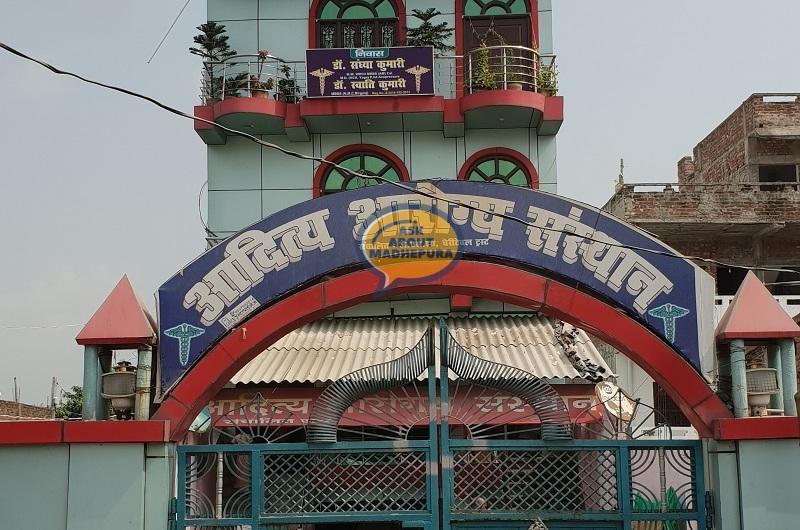 Aditya Arogya Sansthan - Ask About Madhepura