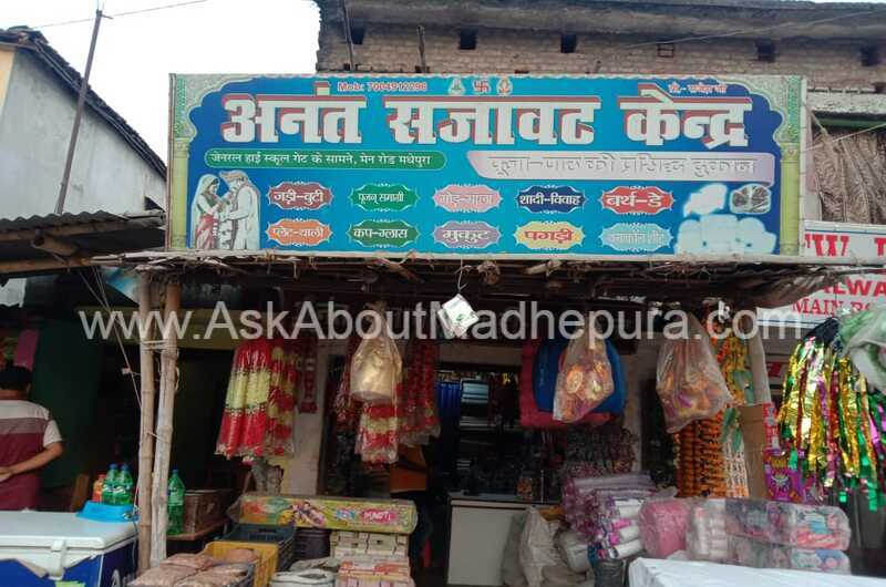 Anant Sajawat Kendra - Ask About Madhepura