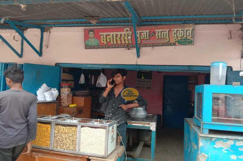 Banarasi Bhuja Sattu Bha.. - Ask About Madhepura