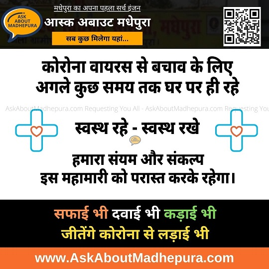 सफाई भी - दवाईभी - कड़ाई भी - Ask About Madhepura