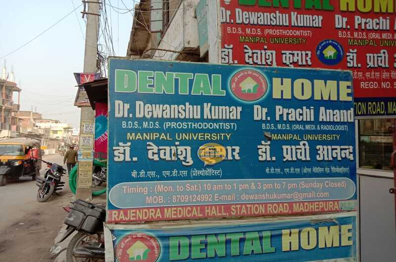 Dental Home - Ask About Madhepura