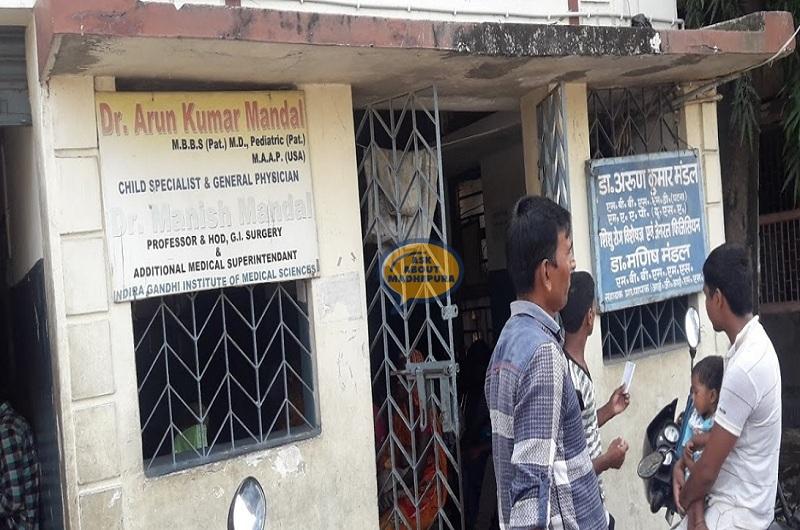 Dr Arun Kumar Mandal - Ask About Madhepura