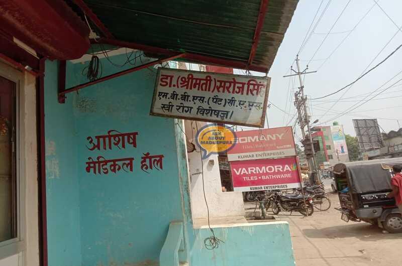 Dr Smt Saroj Singh - Ask About Madhepura