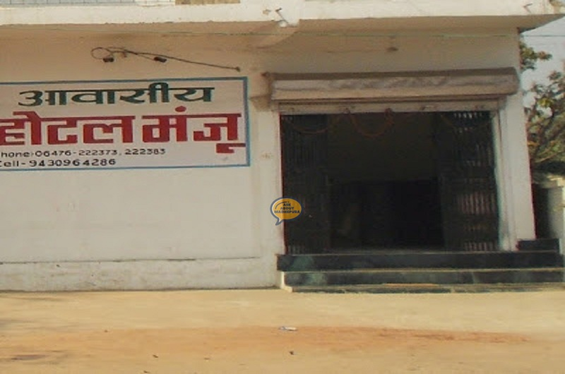 Hotel Manju - Ask About Madhepura