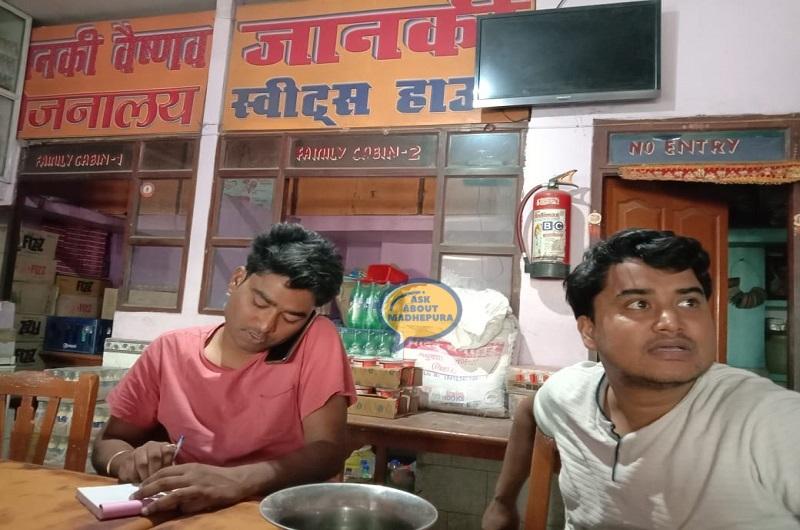 Janki Sweet House - Ask About Madhepura
