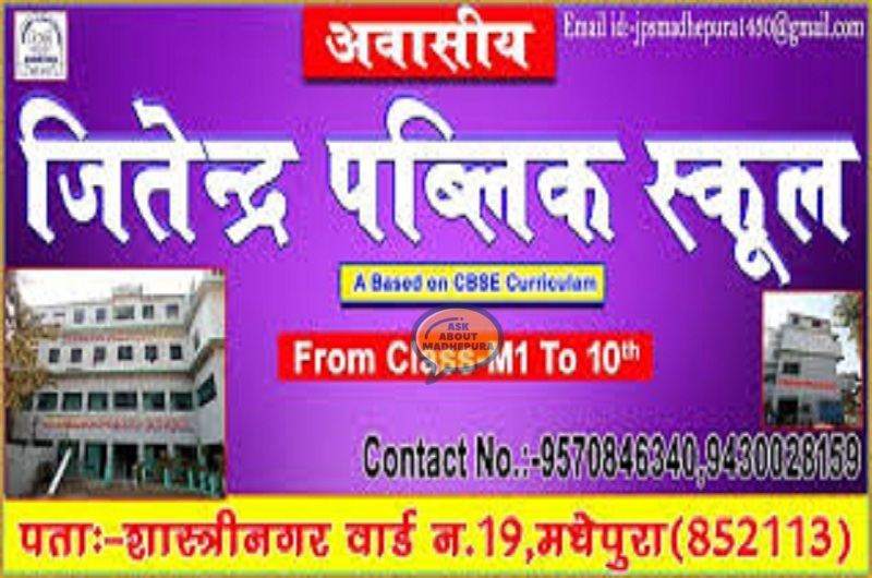 Jitendra Public School - Ask About Madhepura