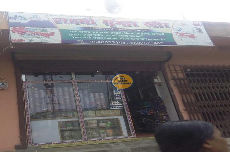 Lakshmi Srinagar Store - Ask About Madhepura