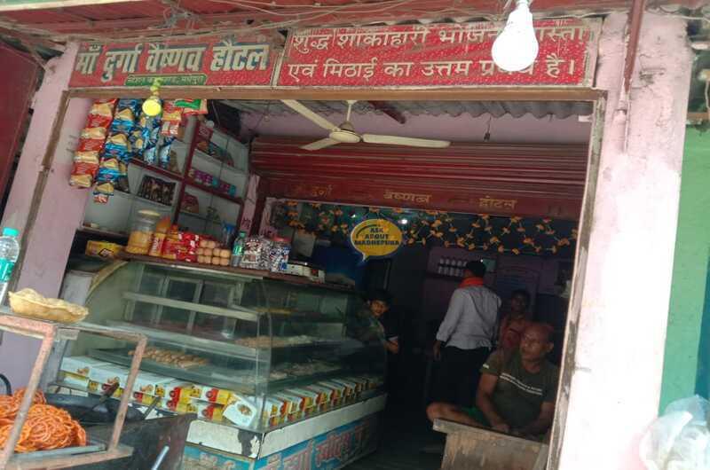 Maa Durga Vaishnav Hotel - Ask About Madhepura