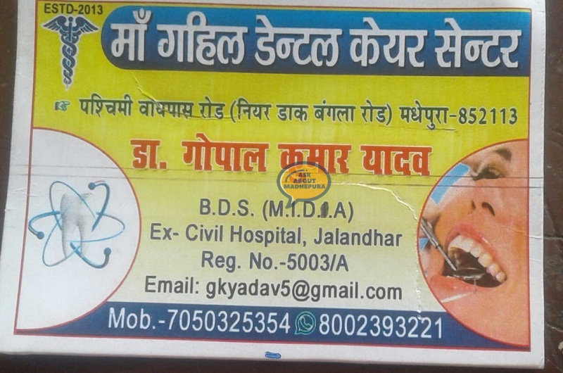 Maa Gahil Dental Care Ce.. - Ask About Madhepura