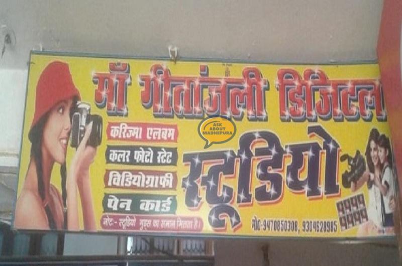 Maa Gitanjali Digital St.. - Ask About Madhepura