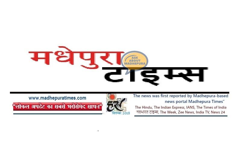 Madhepura Times - Ask About Madhepura