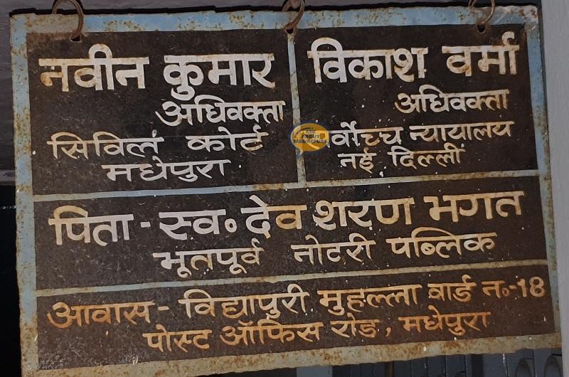 Advocate - Ask About Madhepura