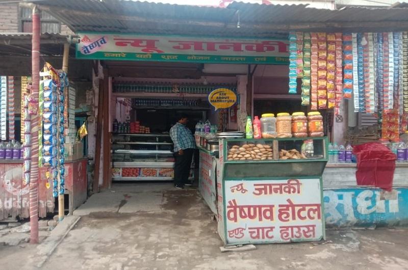 New Janki Hotel - Ask About Madhepura