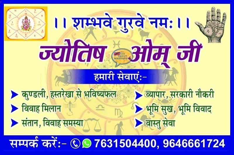 Om Ji Astrologer - Ask About Madhepura