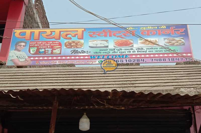 Payal Sweets Corner - Ask About Madhepura