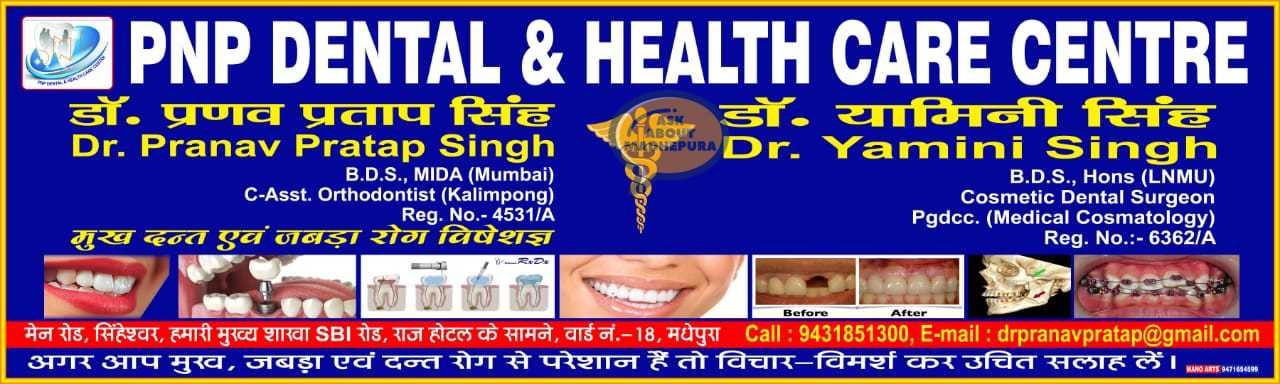 PNP Dental and Health Care Centre - Ask About Madhepura