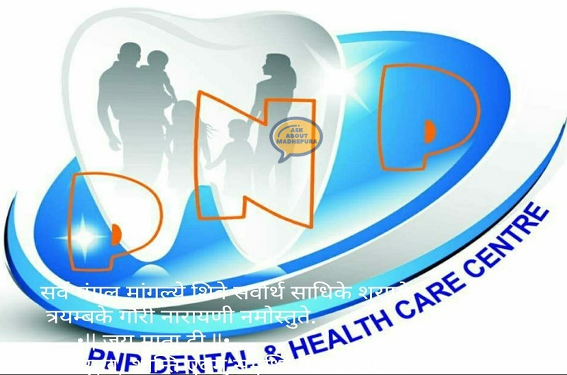 Pnp Dental And Health Ca.. - Ask About Madhepura