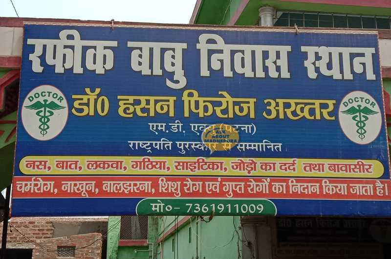 Rafique Swasthya Kendra - Ask About Madhepura