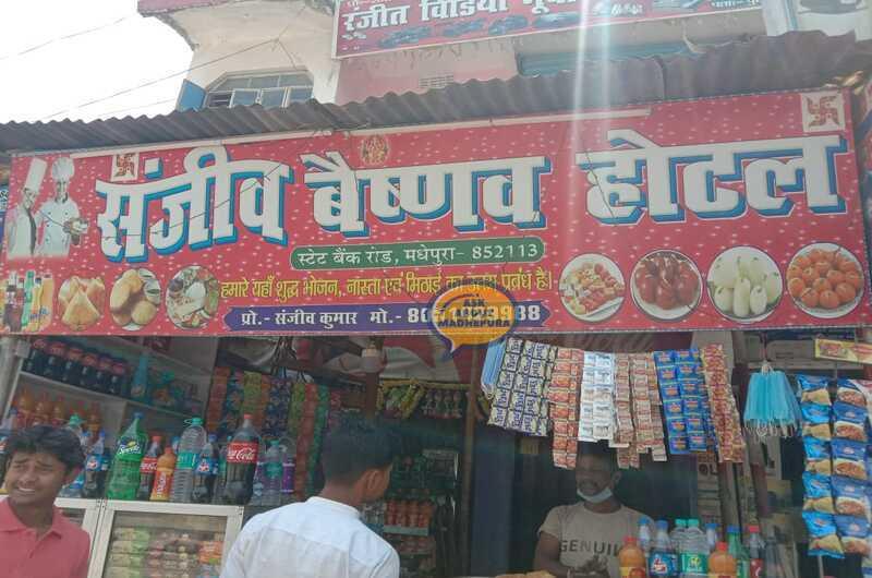 Sanjeev Vaishnav Hotel - Ask About Madhepura