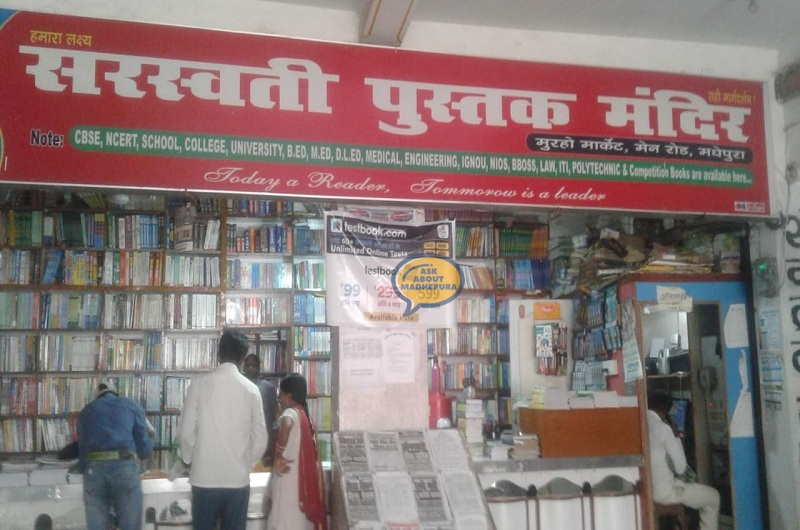 Saraswati Pustak Mandir - Ask About Madhepura