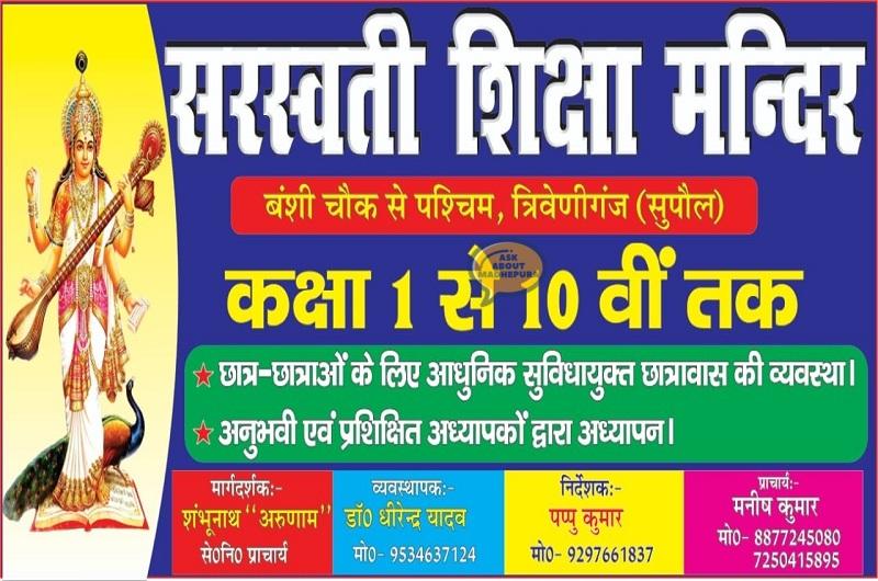 Saraswati Shiksha Mandir - Ask About Madhepura