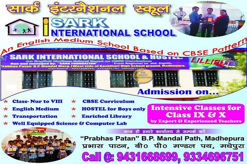 Sark International Schoo.. - Ask About Madhepura