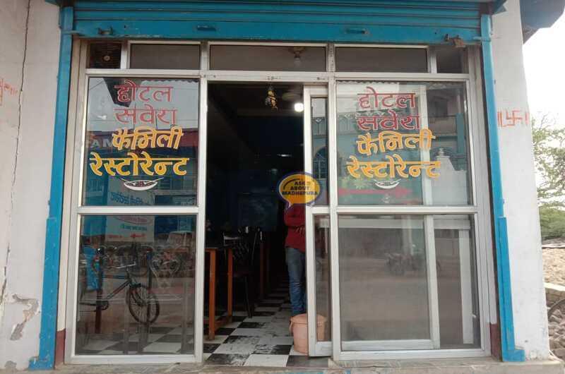 Hotel Savera Family Restaurant - Ask About Madhepura