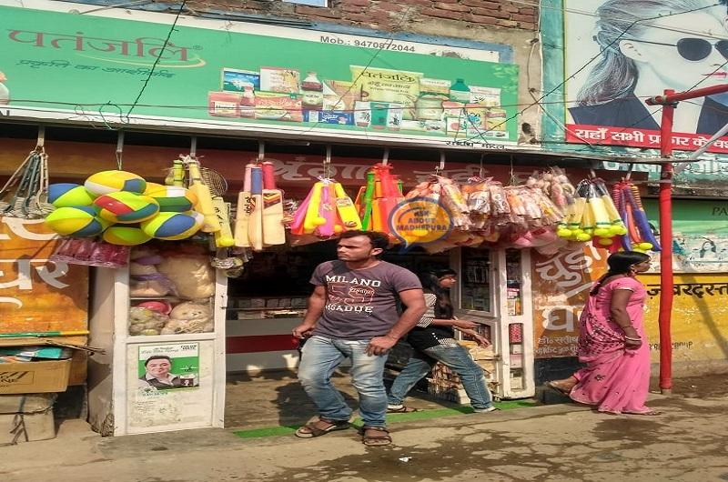 Shringar Chhurii Ghar Su.. - Ask About Madhepura