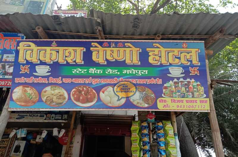 Vikas Vaishnav Hotel - Ask About Madhepura